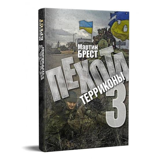 Пехота-3
