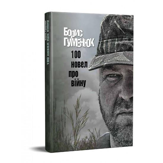100 новел про війну