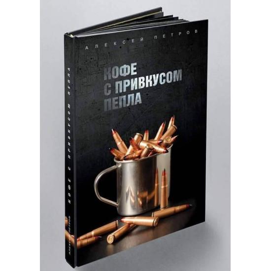 Кофе с привкусом пепла