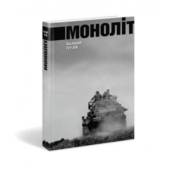 Моноліт