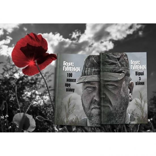 100 новел про війну - Вірші з війни