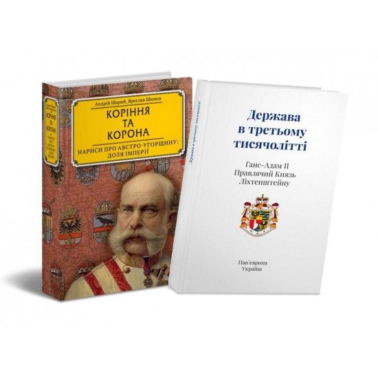 Коріння та корона. Нариси про Австро-Угорщину: доля імперії + Держава в третьому тисячолітті