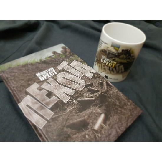 Подарунковий комплект Пехота+кружка+упаковка+доставка