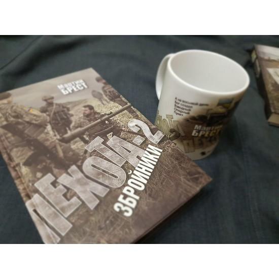 Подарунковий комплект Пехота2+кружка+упаковка+доставка