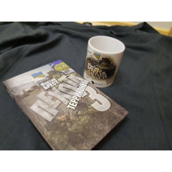 Подарунковий комплект Пехота3+кружка+упаковка+доставка
