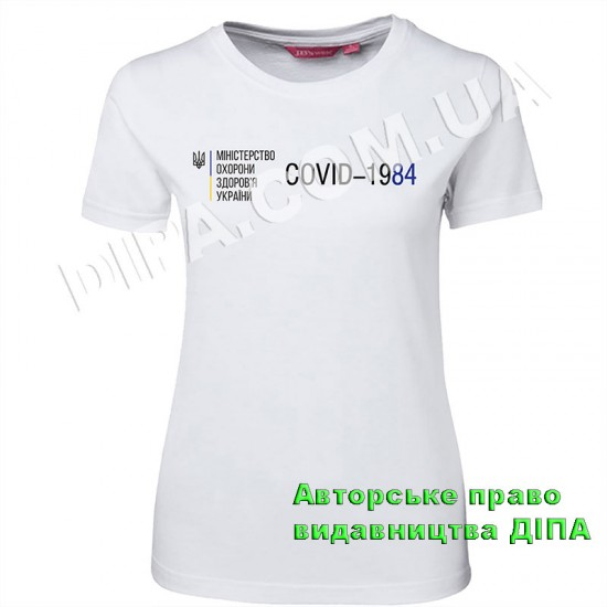 Футболка COVID-1984 жіноча